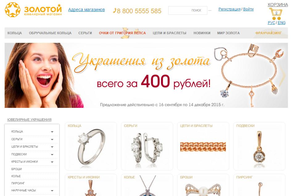 Небо в алмазах - ювелирный интернет-магазин neboru (отзывы, скидки, акции, купоны и распродажи)